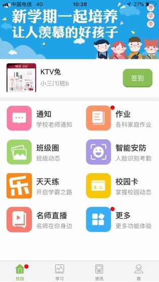 广东和教育软件截图0