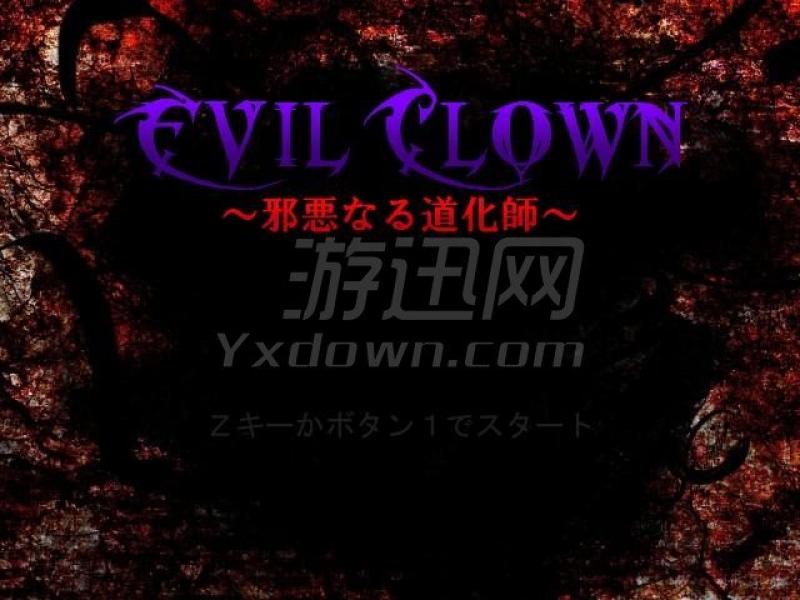 邪恶的小丑 日文版下载