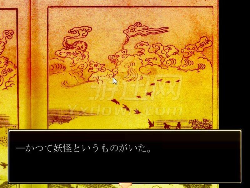 狂骨 日文版下载