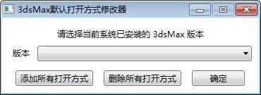 3dsMax默认打开方式修改器下载
