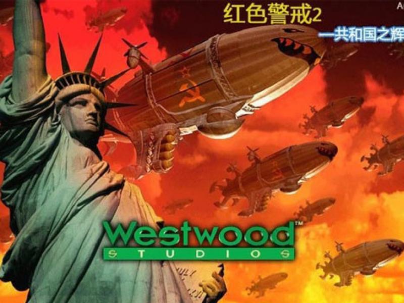 红色警戒2:共和国之辉2 中文版下载