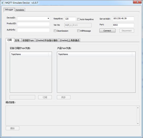 MQTT Simulate Device(MQTT客户端调试工具)下载