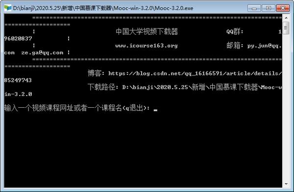 中国慕课下载器下载