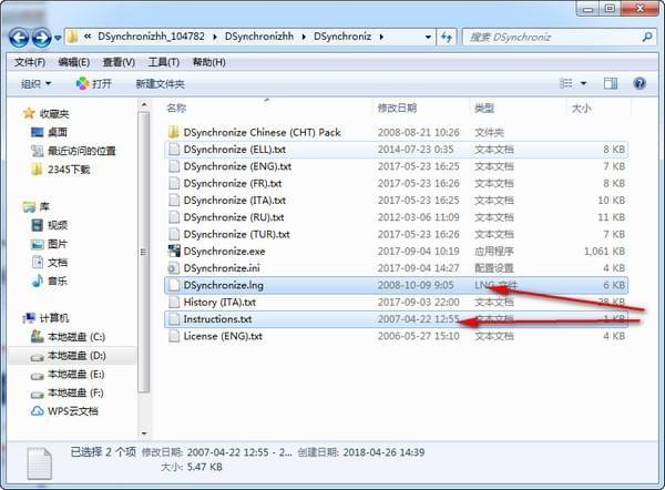 dsynchronize(免费文件同步软件)下载