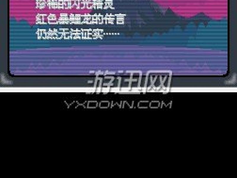 口袋妖怪:钻石 PC中文版下载