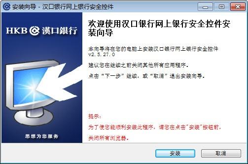 汉口银行直销银行安全控件下载