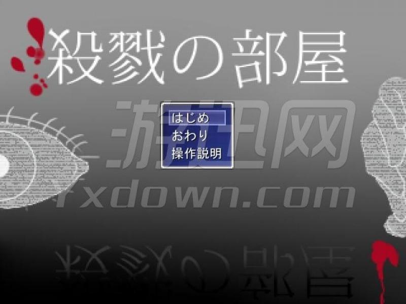杀戮部屋 日文版下载
