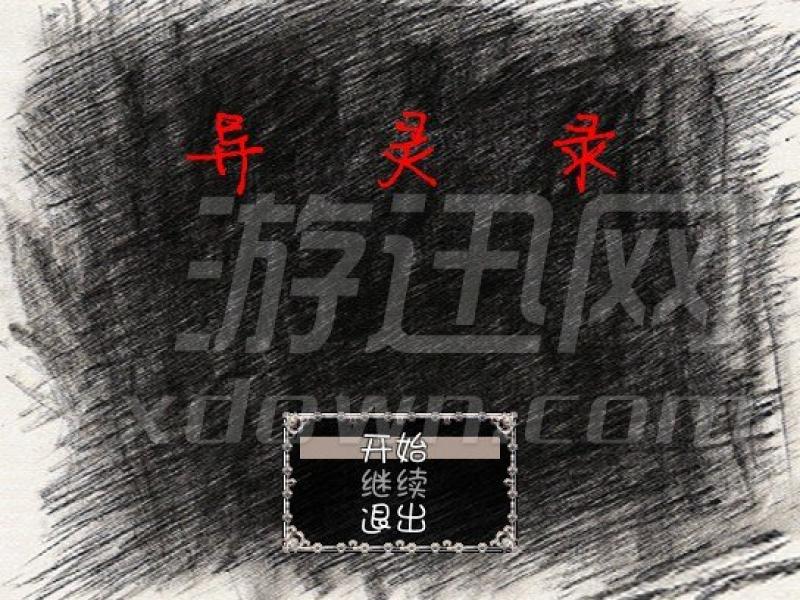 野菊花高中异闻录 中文版下载