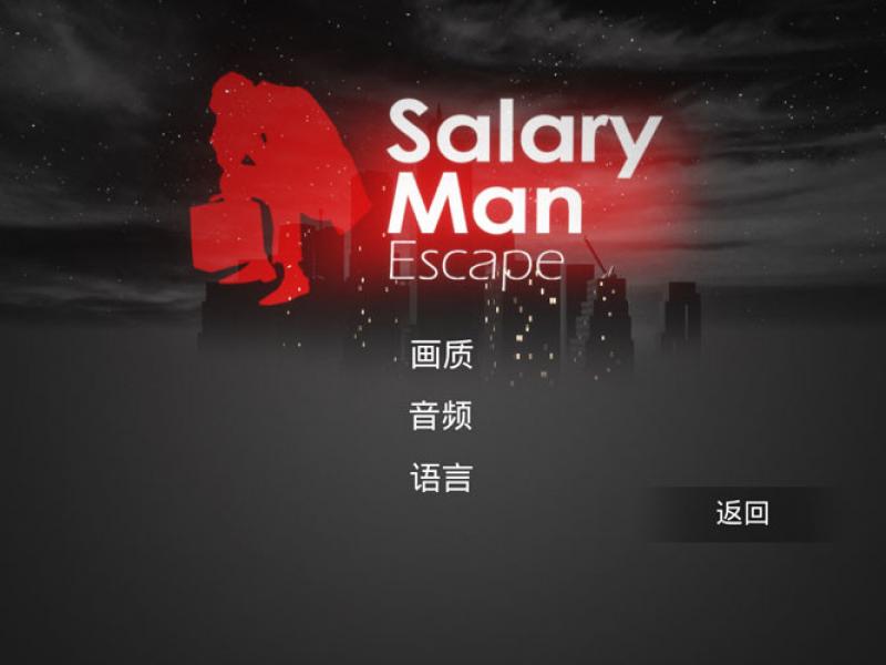 工薪族逃脱 中文版下载