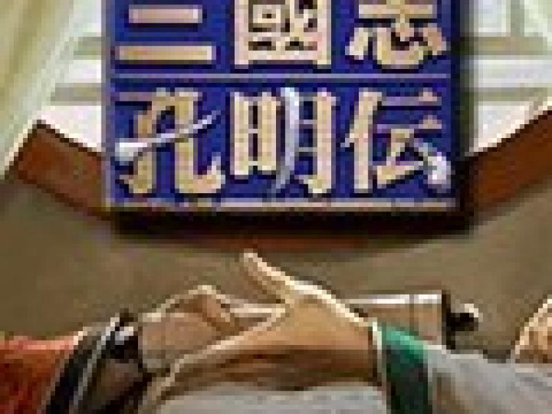 新三国志孔明传 完整版