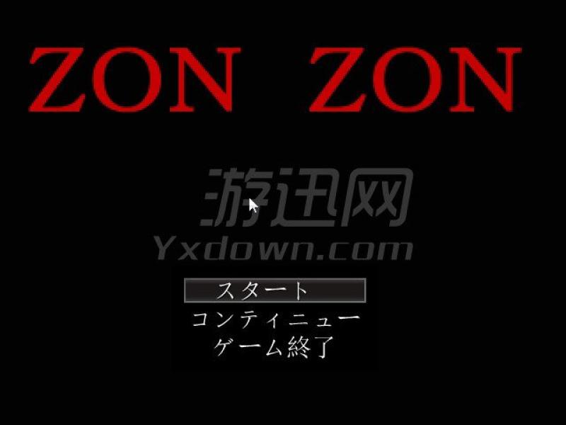 Zonzon 日文版下载