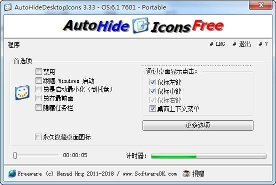 AutoHideDesktopIcons(自动隐藏桌面图标)下载