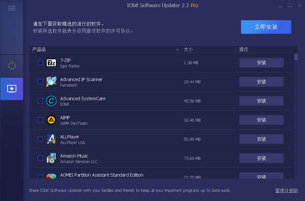 IObit Software Updater(软件更新下载)下载