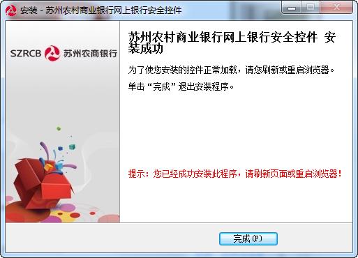 苏州农商银行网银安全控件下载