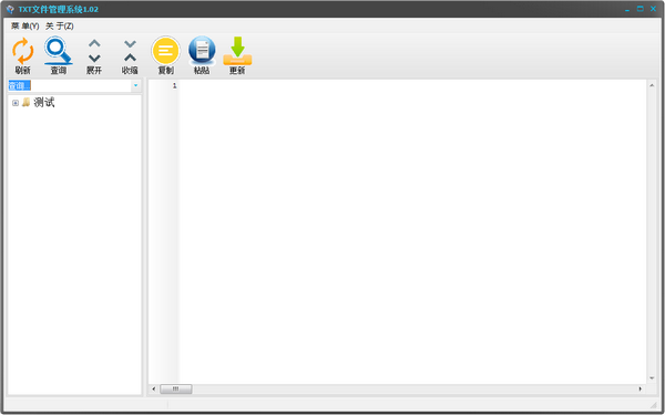 TXT文件管理系统下载