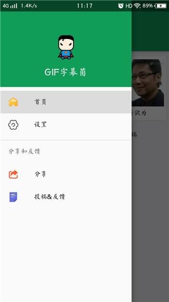 GIF字幕菌软件截图2