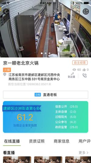 建邺食安软件截图1