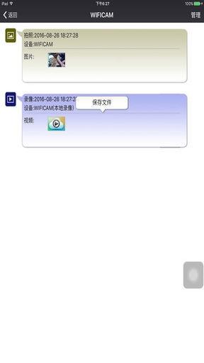 Cam158 APP软件截图1