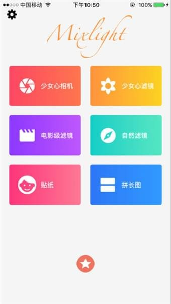mixlight lite app软件截图3