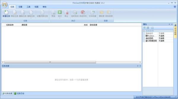 Filegee文件同步备份系统下载