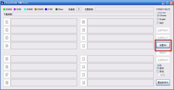 芯邦cbm2099e量产工具(ChipsBank UMPTool)下载