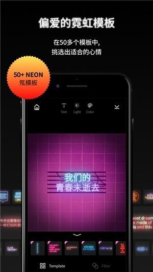 challa NEON软件截图3