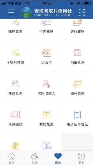 青海农信2.3