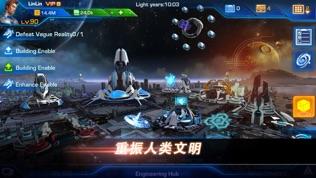 银河传说:帝国崛起软件截图1