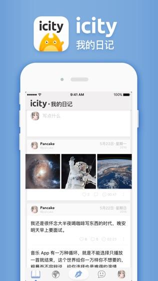 iCity · 我的日记软件截图0