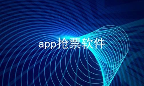 app抢票软件