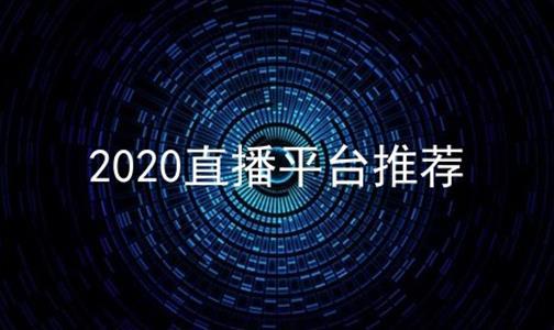 2020直播平台推荐