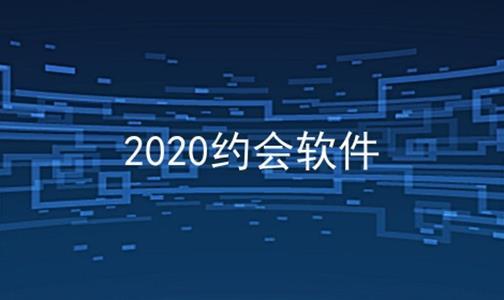 2020约会软件