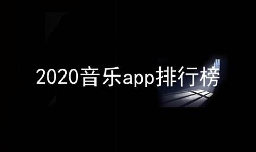 2020音乐app排行榜