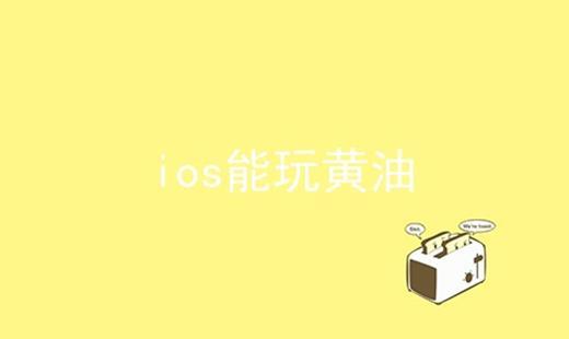ios能玩的手游软件合辑