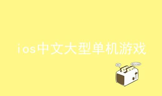 ios中文大型单机游戏软件合辑