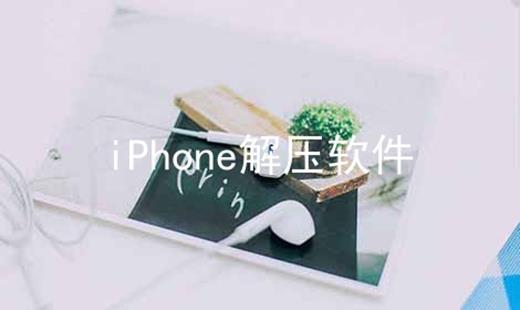 iPhone解压软件软件合辑