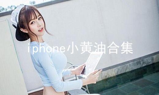 iphone小手游合集软件合辑
