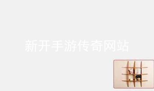 新开手游传奇网站