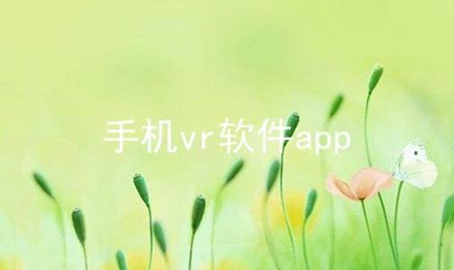手机vr软件app软件合辑