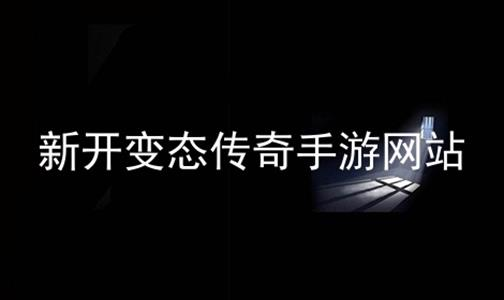 新开变态传奇手游网站