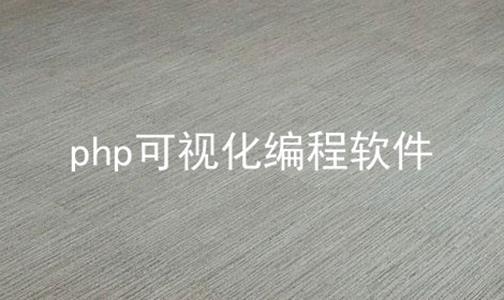 php可视化编程软件软件合辑
