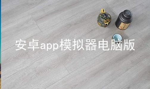 安卓app模拟器电脑版