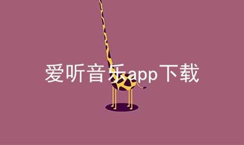 爱听音乐app下载