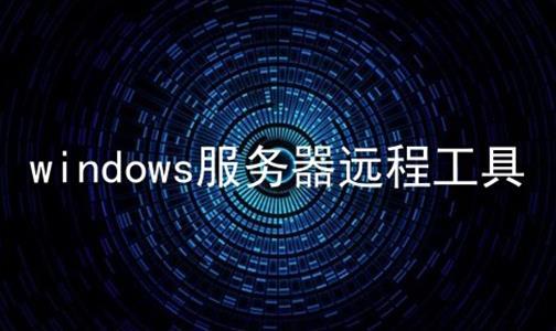 windows服务器远程工具