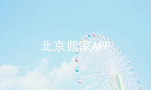 北京搬家APP软件合辑