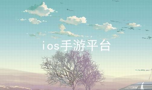 ios手游平台