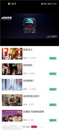 亚洲综合色在线视频app