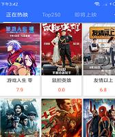 草民电影软件截图1