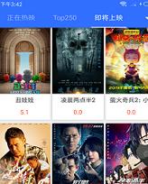 草民电影软件截图0