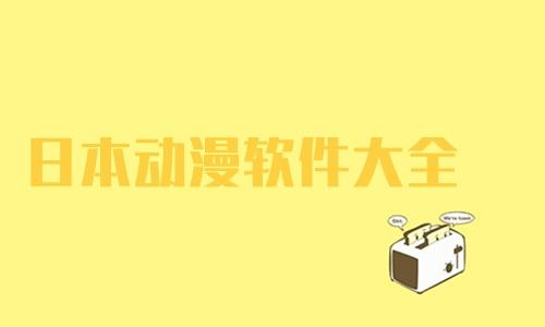 日本动漫软件大全